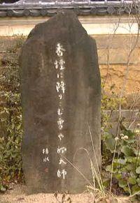 五十嵐播水  場所:神戸須磨寺境内 情報提供者:俳諧師さん  五十嵐播水